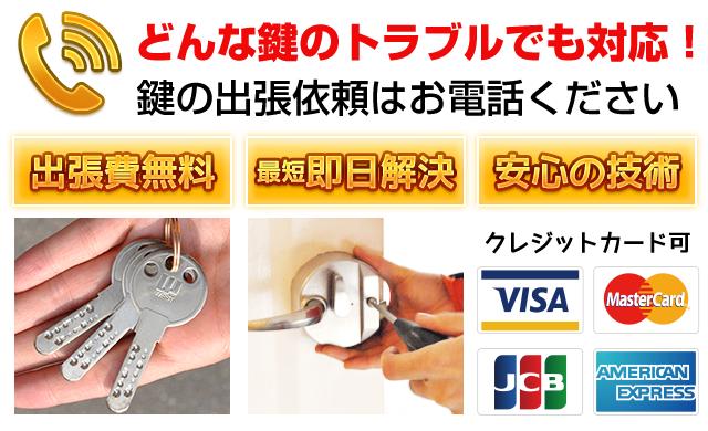 家の鍵・車・バイクの鍵で困った時は江戸川区の鍵屋にお電話ください
