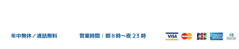家・車・バイクの鍵で困った時は江戸川区の鍵屋にお電話ください